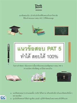 แนวข้อสอบ PAT 5 ทำได้ สอบได้ 100%